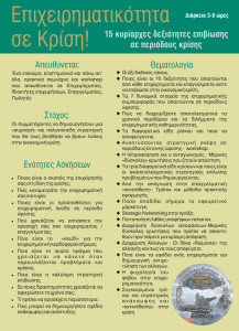 epixeirhmatikotita
