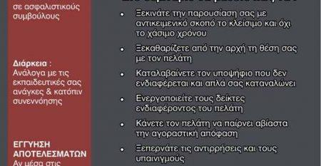 ethniki