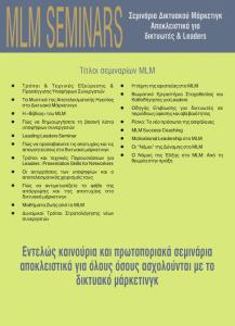 mlm-seminars