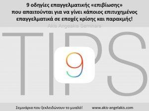 post_9_tips