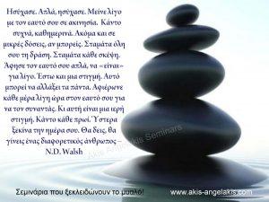 post_anagki_synthemela