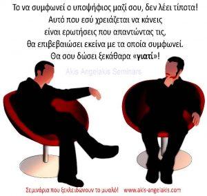post_to_na_symfoneis