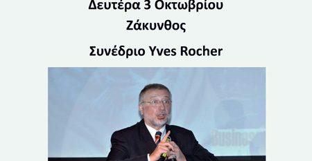 yves_rocher_f