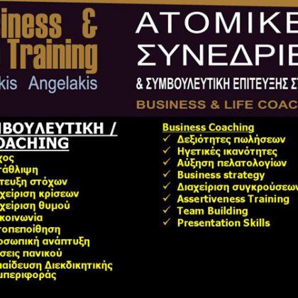 ΑΤΟΜΙΚΕΣ ΣΥΝΕΔΡΙΕΣ / BUSINESS & LIFE COACHING