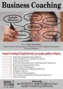 business_coaching_new