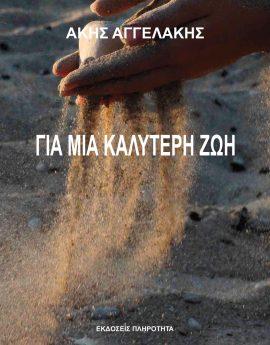 gia-mia-kalyteri-zoi-1
