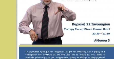 %ce%b1%cf%86%ce%b9%cf%83%ce%b1-therapy-planet