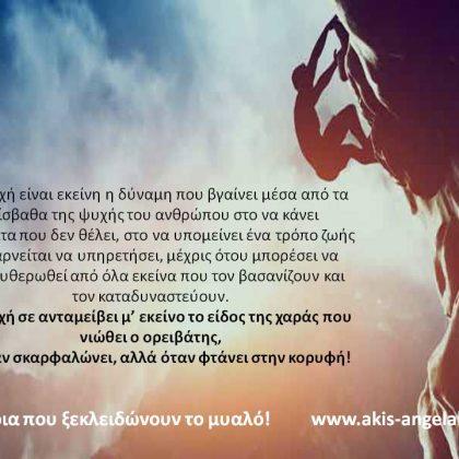 ΕΠΙΤΥΧΙΑ & ΑΝΤΟΧΗ
