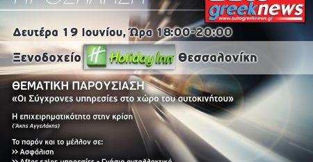 PROSKLISI-thεssaloniki