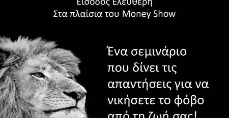 MONEY SHOW CYPRUS