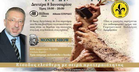 money show 2018