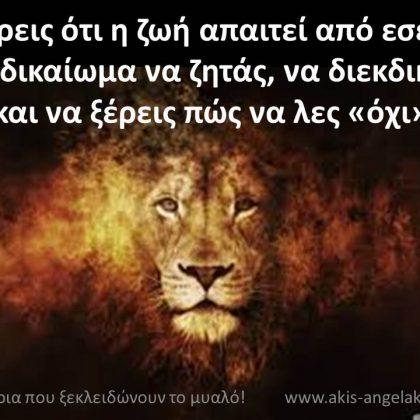 ΜΗ ΡΙΧΝΕΙΣ ΑΣΦΑΙΡΑ ΣΤΑ ΘΕΡΙΑ ΤΗΣ ΖΩΗΣ ΣΟΥ!