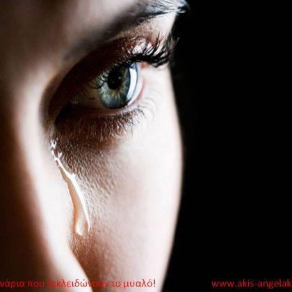 Γιατί κλαις;
