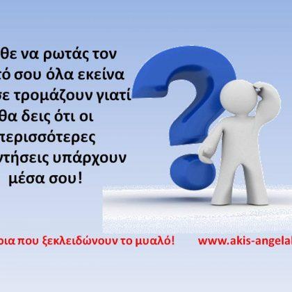 Δύσκολες Ερωτήσεις!