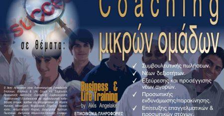 coaching μικρών ομάδων 22 Β