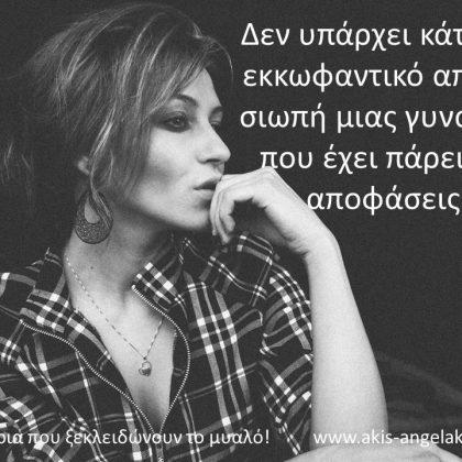 Γυναικεία σιωπή!