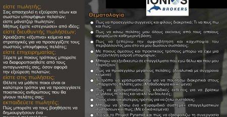 New Microsoft PowerPoint Presentation IONIOS