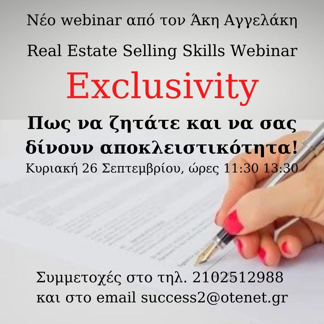 Real Estate Selling Skills Webinar - Exclusivity : Πως να ζητάτε και να σας δίνουν αποκλειστικότητα!