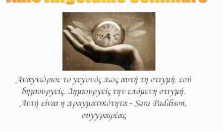 Αποτελεσματική διαχείριση χρόνου – Time Management