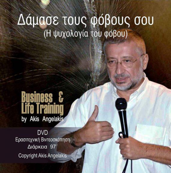 ΔΑΜΑΣΕ ΤΟΥΣ ΦΟΒΟΥΣ ΣΟΥ (DVD)