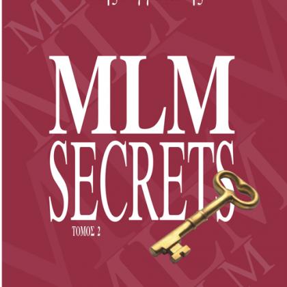 """Κυκλοφόρησε το νέο βιβλίο """"MLM SECRETS ΤΟΜΟΣ 2"""""""