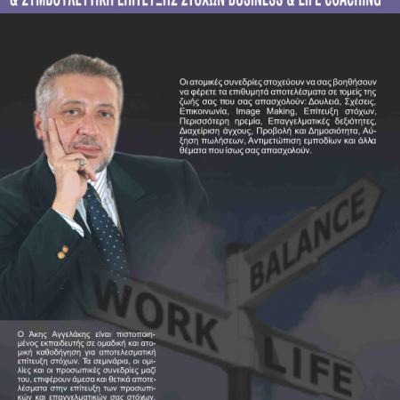 Ατομικές συνεδρίες & συμβουλευτική επίτευξης στόχων
