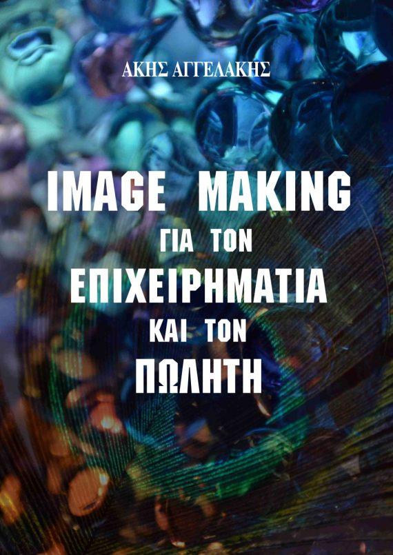 Image Making για τον Επιχειρηματία και τον πωλητή