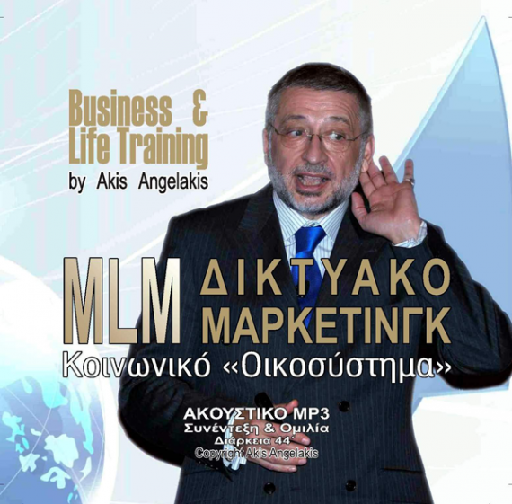 MLM ΔΙΚΤΥΑΚΟ ΜΑΡΚΕΤΙΝΓΚ