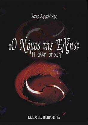 Νέο βιβλίο από τον Άκη Αγγελάκη – Δεκέμβριος 2014
