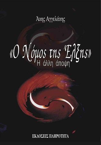 βιβλια Ακης Αγγελακης