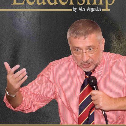 ΣΕΜΙΝΑΡΙΑ ΑΝΑΠΤΥΞΗΣ ΗΓΕΤΙΚΩΝ ΙΚΑΝΟΤΗΤΩΝ – LEADERSHIP SKILLS