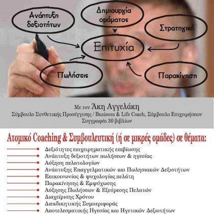 Προσωπικό / Ομαδικό Business Coaching
