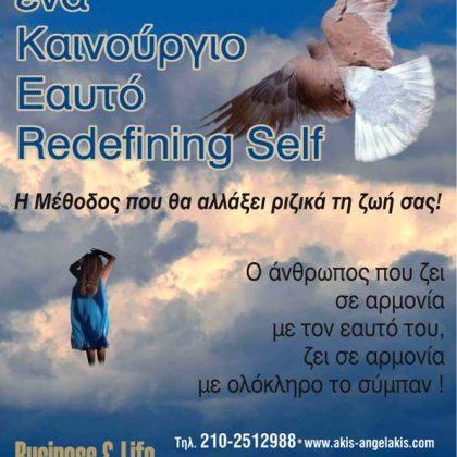 """ΔΗΜΙΟΥΡΓΩΝΤΑΣ ΕΝΑ """"ΚΑΙΝΟΥΡΓΙΟ"""" ΕΑΥΤΟ- Η Μέθοδος Redefining Self : The Method"""
