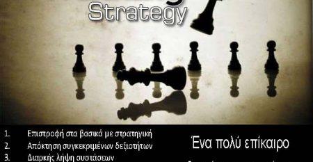 16 strategies