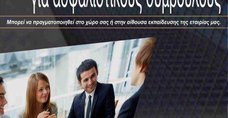 Αποτελεσματική Μέθοδος για λήψη συστάσεων για ασφαλιστικούς συμβούλους (3)