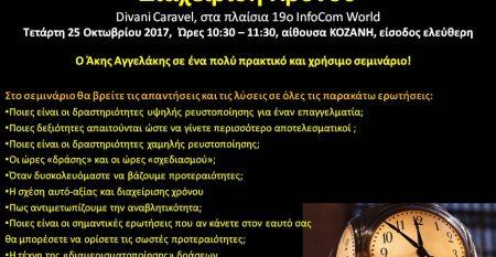 InfoCom World 19