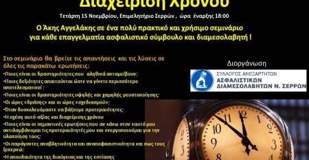 ΣΥΛ ΑΝ ΑΣΦΑΛΙΣΤΙΚΩΝ ΔΙΑΜΕΣ Ν.ΣΕΡΡΩΝ 15.11.2017