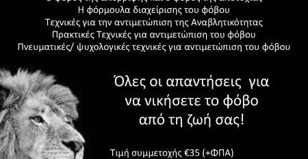 ΦΟΒΟΣ ΑΝΑΒΛΗΤΙΚΟΤΗΤΑ