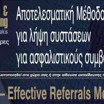 Αποτελεσματική λήψη συστάσεων για Ασφαλιστικούς Συμβούλους