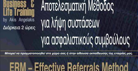 Αποτελεσματική Μέθοδος για λήψη συστάσεων για ασφαλιστικούς συμβούλους 2 – Copy