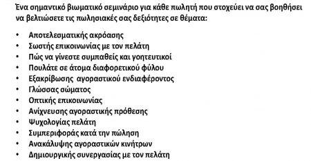 ΕΡΓΑΣΤΗΡΙΟ ΠΩΛΗΣΙΑΚΩΝ ΔΕΞΙΟΤΗΤΩΝ