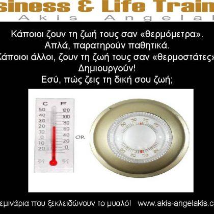 Θερμοστάτης ή Θερμόμετρο;
