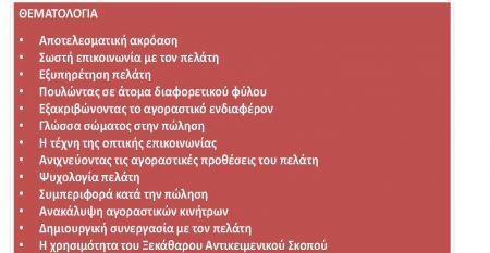 UNION OPTIC ΕΡΓΑΣΤΗΡΙΟ ΠΩΛΗΣΙΑΚΩΝ ΔΕΞΙΟΤΗΤΩΝ