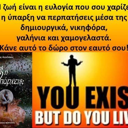 Ζεις ή Υπάρχεις;