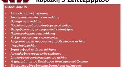 ADAM' S SHOES ΕΡΓΑΣΤΗΡΙΟ ΠΩΛΗΣΙΑΚΩΝ ΔΕΞΙΟΤΗΤΩΝ