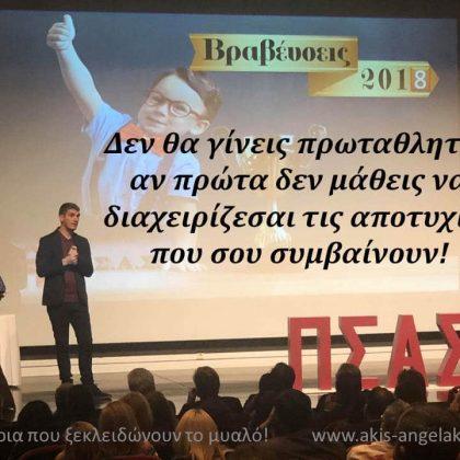 Τα λόγια του Ολυμπιονίκη!