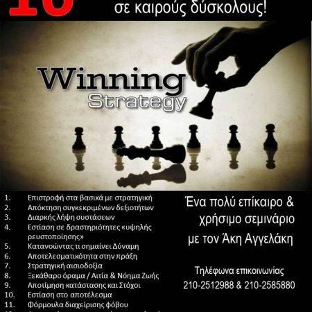 16 Στρατηγικές Δύναμης  & Επιχειρηματικής Επιβίωσης  σε καιρούς δύσκολους