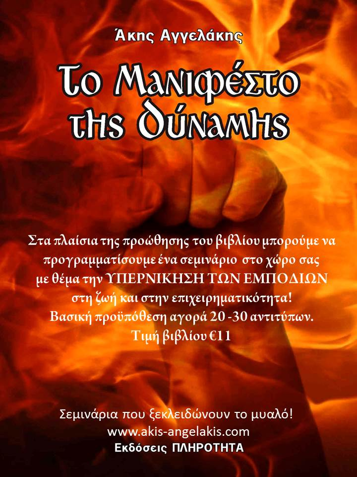 to-manifesto-tis-dinamis