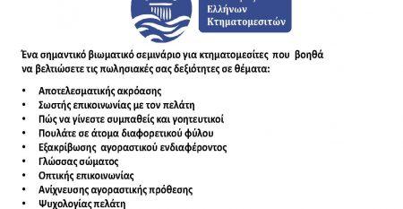 ΕΡΓΑΣΤΗΡΙΟ ΠΩΛΗΣΙΑΚΩΝ ΔΕΞΙΟΤΗΤΩΝ ΣΕΚ promo