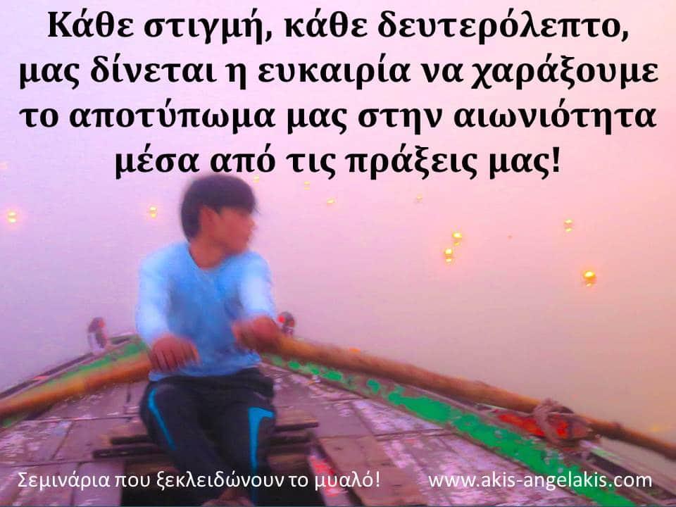 0fdddb47d2cf Σκέψου ότι... - Άκης Αγγελάκης Business and Life Training